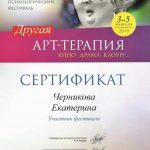 центр Ресурс; Турус; Эврика; Екатерина Черникова;